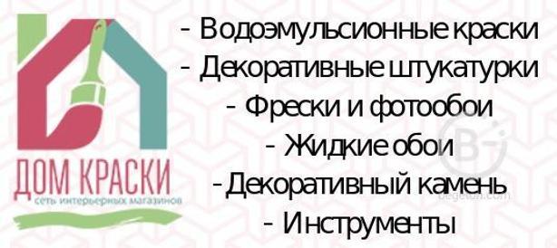 Краска и декоративная штукатурка в Крыму