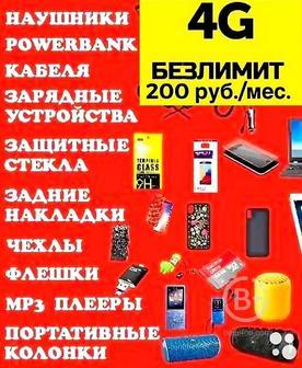 Аксессуары для мобильных телефонов.