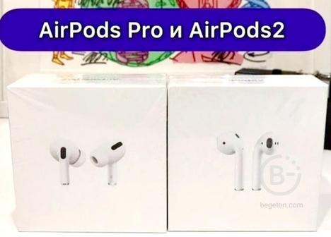 AirPods 2 AirPods Pro. Розница/Опт