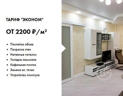 "РЕМОНТ ТАРИФ ""ЭКОНОМ"""