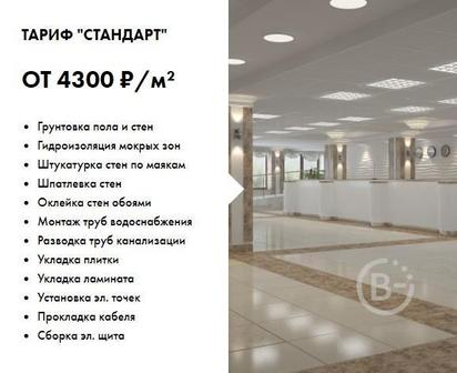 "РЕМОНТ ТАРИФ ""СТАНДАРТ"""