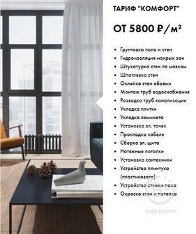 """РЕМОНТ ТАРИФ """"КОМФОРТ"""""""