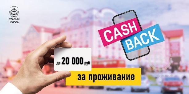 Cashback за проживание