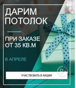 ДАРИМ ПОТОЛОК