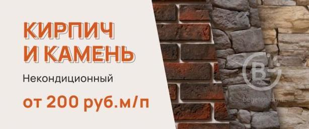 Некондиционный кирпич и камень от 200 рублей м/п