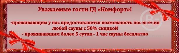 Сауна со скидкой 50%