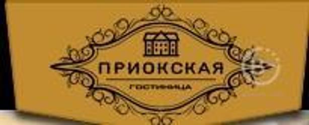 Гостиница «Приокская»