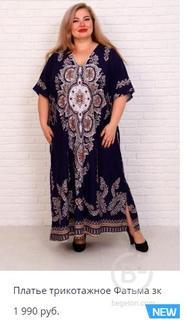 Платья от 66 до 80 размера купить в интернет-магазине