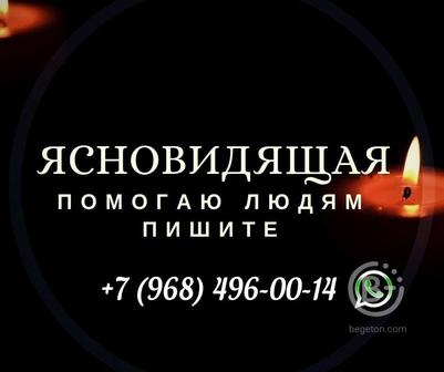 Помощь гадалки. Гадание онлайн. Магические услуги.