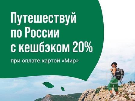 ПУТЕШЕСТВИЕ И КЕШБЭК 20% С КАРТОЙ «МИР»