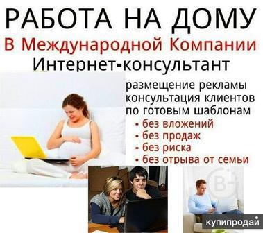 Работа удаленная для женщин