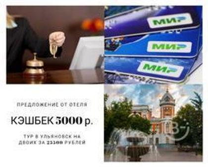 КЭШБЕК 5000 рублей на карту МИР при покупке тура на историческую Родину В.И. Ленина.