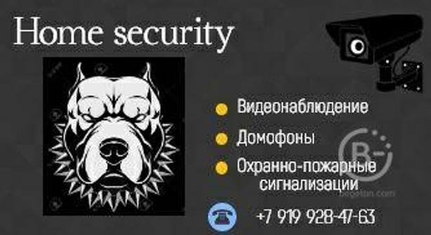 Установка систем безопасности