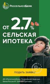 СЕЛЬСКАЯ ИПОТЕКА   Россельхоз банк 2.7%