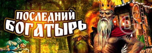 Мистический квест «Последний богатырь»