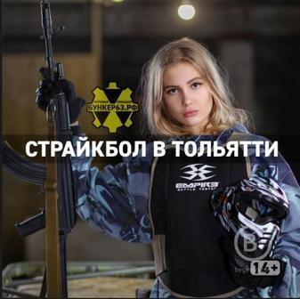 СТРАЙКБОЛ