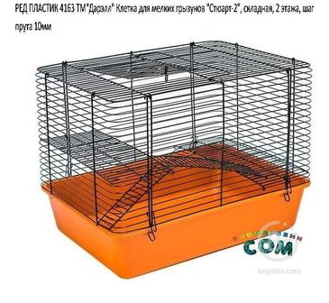 "РЕД ПЛАСТИК 4163 ТМ""Дарэлл"" Клетка для мелких грызунов ""Стюарт-2"""
