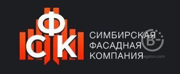 ООО «Симбирская Фасадная Компания»