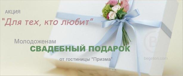 Свадебное предложение «Для тех, кто любит...»