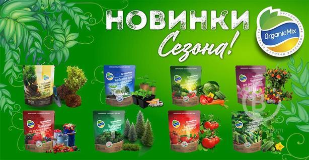 Новый бренд удобрений OrganicMix