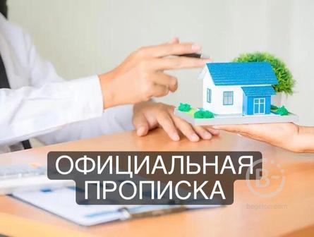 Помощь в оформлении временной регистрации