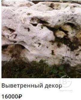 Ландшафтный природный камень
