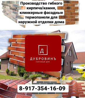 Гибкий камень, кирпич, клинкерные фасадные термопанели для наружной отделки дома
