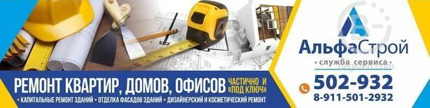 Вам нужен ремонт в квартире, комнате или загородном доме? Хотите переклеить обои, или заменить старую сантехнику?