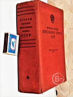 Книга Вторая сессия ВС СССР 1938г