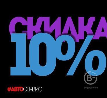 Скидка 10% для новых клиентов