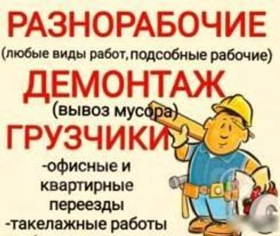 Услуги грузчиков,разнорабочих