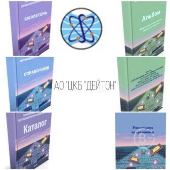 Информационные материалы (справочники, каталоги, указатели),