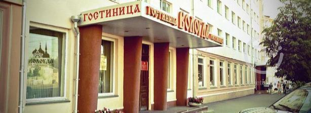 Добро пожаловать в недорогую гостиницу Вологда!