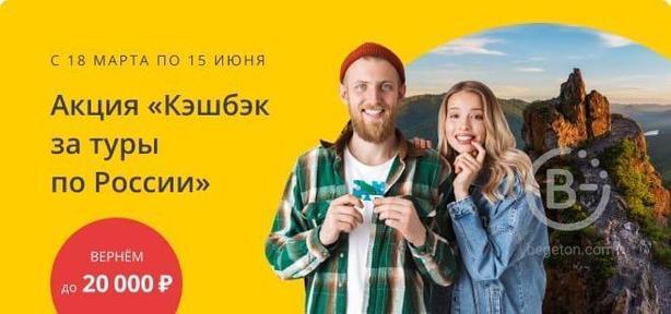Акция «Кэшбэк за отдых в России» продолжается
