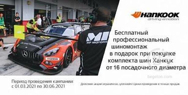 КУПИ КОМПЛЕКТ ЛЕТНИХ ШИН HANKOOK И ПОЛУЧИ ШИНОМОНТАЖ В ПОДАРОК!