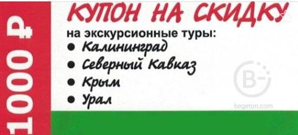 БОНУС всем туристам: КУПОН НА СКИДКУ — 1000 рублей на человека!