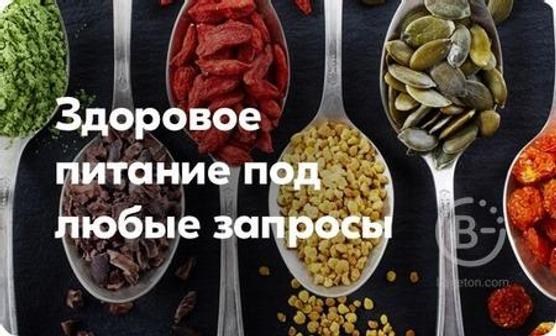 Готовим правильную еду на каждый день!!!