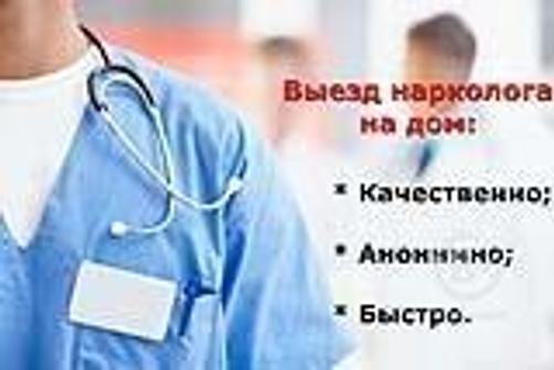 Наркология таксикология
