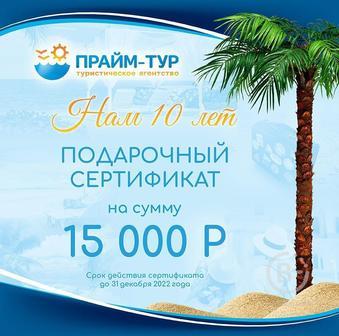 Разыгрываем сертификат на 15 000 рублей для оформления тура