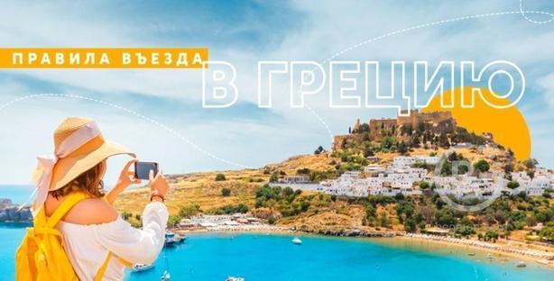 Новые правила вхезда в Грецию