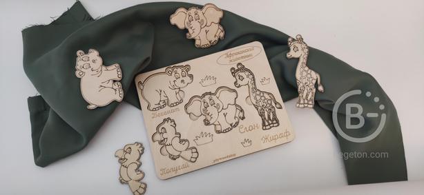 """Мозаика-вкладыш """"Африканские животные"""""""