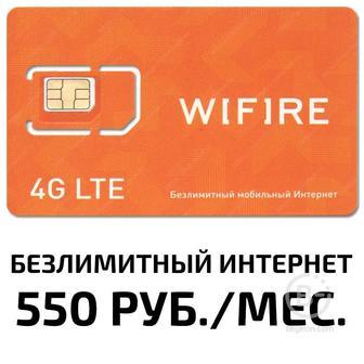 "SIM-карты WiFire ""Безлимитный Интернет 550"""