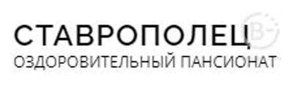 Порядок проживания в оздоровительном пансионате «Ставрополец»