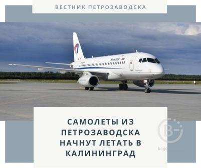 Самолёты из Петрозаводска начнут летать в Калининград