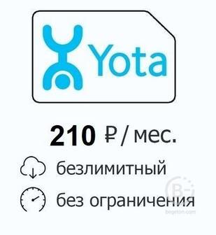 YOTA. Тариф «Для смартфона» с безлимитным интернетом