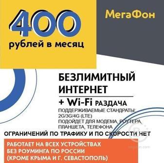 Мегафон. Безлимитный интернет в любое устройство 400 руб/мес