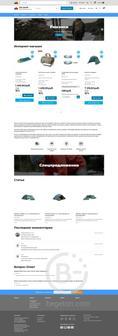 Сайт интернет магазин - 8000 р.