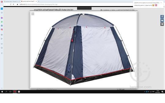 Палатка-шатер*RIGEL*   300*300*225 см.