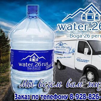"""""""Вода 26 регион"""". Доставка воды в 19-тилитровых бутылях по КМВ в офис и на дом!"""