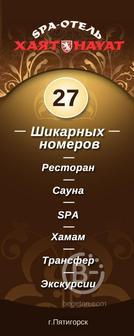 Спа-отель «Хаят» в Пятигорске